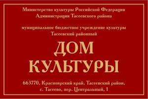 Тасеевский РДК