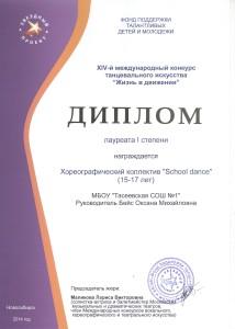 грамота международный 15-17 школа
