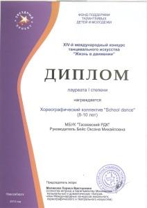 грамота международный 7-10
